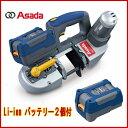(3台限定特価)アサダ H60Eco BH060 充電式バンドソー 18Vリチウムイオンバッテリー2個付きフルセット