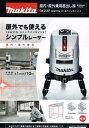 マキタ レーザー墨出し器 SK23P【屋外・屋内兼用】