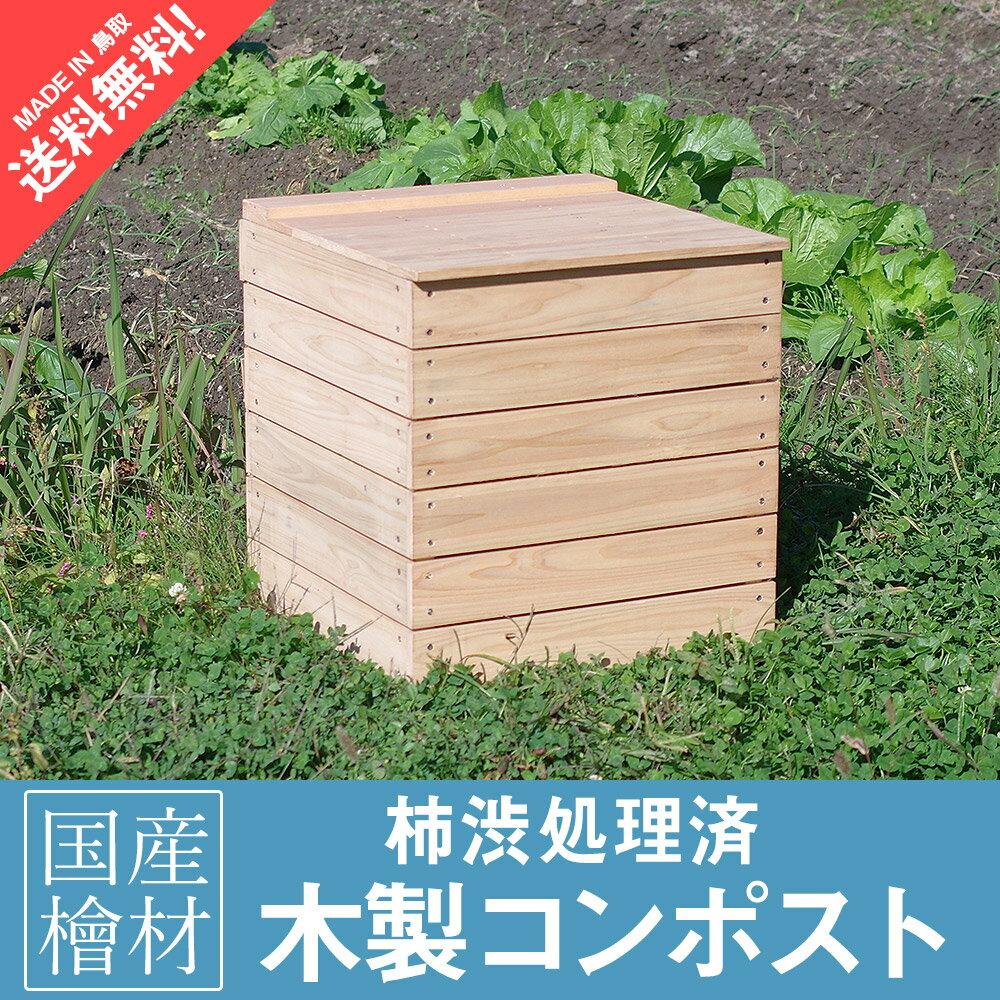 コンポスト国産コンポストコンポスター日本製木製コンポスト容器木製コンポストボックス堆肥枯れ葉生ゴミ肥