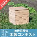 コンポスト 国産コンポスト コンポスター 日本製 木製コンポスト 容器 木製 コンポストボックス 堆