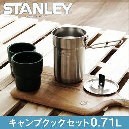 スタンレー STANLEY cookset キャンプクックセット 0.71Lクッカー アウトドア キャンプ トレッキング ギア ツーリング 釣り おしゃれ