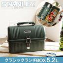 スタンレー STANLEY クラシックランチBOX ランチボックス おしゃれ 弁当箱 道具入れ 丈夫 道具箱 水筒入る