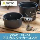 新富士バーナー SOTO アミカスクッカーコンボ SOD-320CC シングルバーナー ガスバーナー コンロ ストーブ トレッキング 初心者 低山 富士山 御岳 アルプス 送料無料