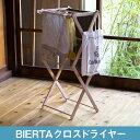 BIERTA Clothes Dryer mini 木製クロスドライヤーミニ 室内物干し用