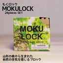 Mokulock24p-1
