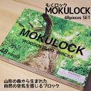 Mokulock48p-1