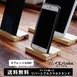 全品P10倍中〜 送料無料!選べる3サイズのリバーシブル木製スマホスタンド。表裏で8mm10mmが両方使えて好みのサイズが選べる!iphone.iPad.タブレット共通 10P27May16