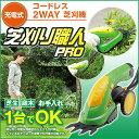【全国送料無料】芝刈り機 芝刈り 電動・バリカン・