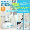 【全国送料無料】充電式バスポリッシャー 電動お風呂洗い機・お風呂掃除・バス・浴槽磨き・3種類のブラシ