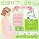 【6パックセット】【全国送料無料(メール便発送)】AFC 女...
