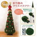 【全国送料無料】コンパクト クリスマスツリー 180CM・簡...