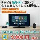 【送料無料】ホームTVプレーヤー(WiFi,4K対応,ワイヤ
