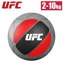 メディシンボール ウエイトボール トレーニングボール 5個セット UFC 総合格闘技 フリーウエイト トレーニング 1kgきざみ 業務用 家庭用 オフィシャル UFC-CMMB 2kg 4kg 6kg 8kg 10kg