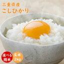 こしひかり 令和元年産 三重県産コシヒカリ 玄米2kg  米ぬか無料 精米無料 白米 無洗米 3分づき 5分づき 7分づき 胚芽米 