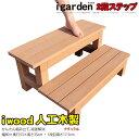 【送料無料】ウッドデッキ アイウッド2段ステップ 樹脂 人工木製 アイウッドデッキ ナ