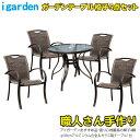 ガーデン テーブル 椅子 5点セット 籐風 ラタン アルミ製 ガーデンテーブルセット ガーデンファニチャー RCP 05P03Dec16 HLS_DU 送料無料