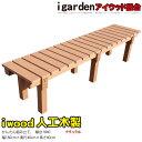 アイウッド縁台1840 樹脂人工木製 ナチュラル ウッドデッキ式 アイウッドデッキ 縁台
