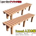アイウッド縁台2台セット1840 樹脂人工木製 ナチュラル ウッドデッキ式 ガーデンファニチャー 縁台 RCP 送料無料