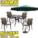 ガーデン テーブル 椅子 パラソル緑&ベース 7点 セット 籐風 ラタン アルミ製 ガーデ