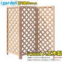 【送料無料】アイウッド人工木折り畳みラティス180×160cm格子ナチュラルルーバー フェ