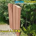 【送料無料】枕木 ナチュラル 120cm 3本セットアイウッド人工木 アイガーデンオリジナル樹脂製人工木枕木【RCP】05P05Nov16【HLS_DU】