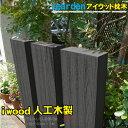 最大\800offクーポン28日10時-31日9:59 アイウッド 人工木製 枕木 ブラック 150cm 3本セット 送料無料 枕木【RCP】05P01Oct16【HLS_DU】