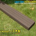 【送料無料】 枕木 ダークブラウン 210cm アイウッド人工木製枕木 まくらぎ【RCP】05P05Nov16【HLS_DU】