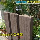 【送料無料】枕木 アイウッド 人工木製 枕木 ダークブラウン 150cm 3本セット 枕木【RCP】05P01Oct16【HLS_DU】