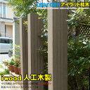 枕木 (210cm) 3本セット ダークブラウン アイウッド人工木製枕木 エクステリア 【RCP】05P03Dec16【HLS_DU】