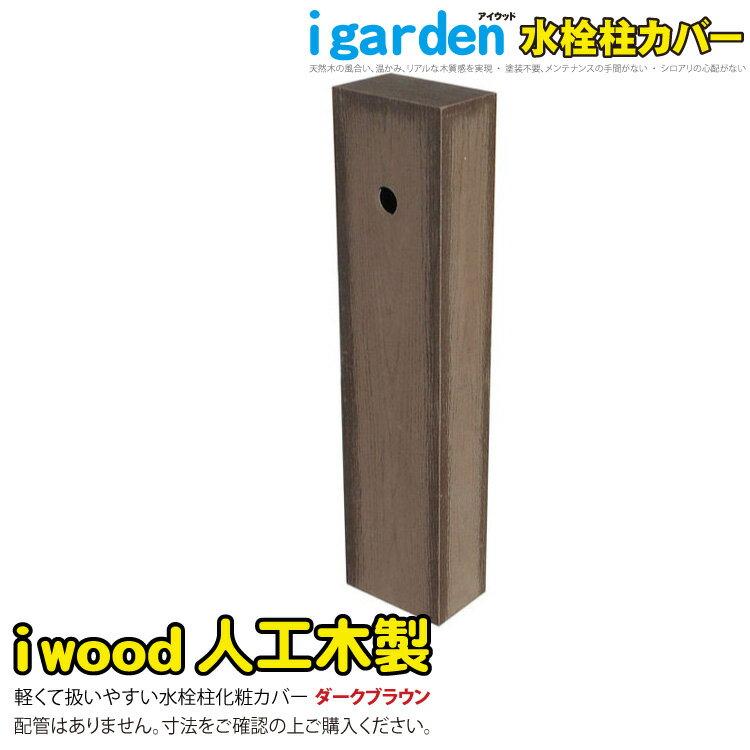 送料無料水洗柱カバーアイウッド枕木風ダークブラウンアイウッド人工木製人工木天然木風合い枕木樹脂木木樹