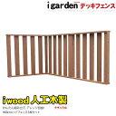 アイウッドデッキハイフェンス 3枚セット ナチュラル 人工木ウッドデッキ 木製デッキ