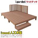 アイウッドデッキハイフェンス10点セット 1.5坪 ナチュラル ウッドデッキ 樹脂 木製デ