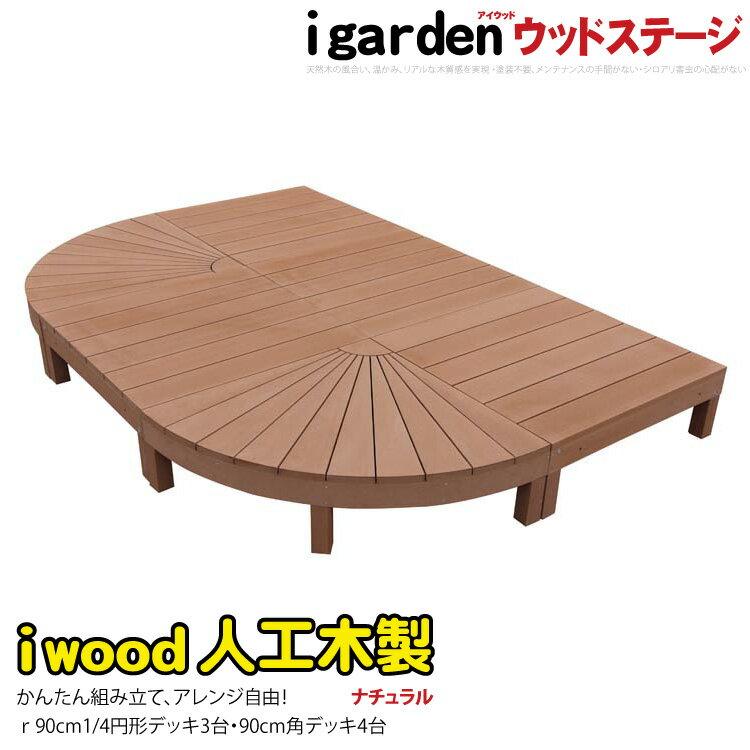 アイウッドデッキステージ6点キットナチュラル円形人工木ウッドデッキ丸いウッドデッキWPC舞台人工木樹