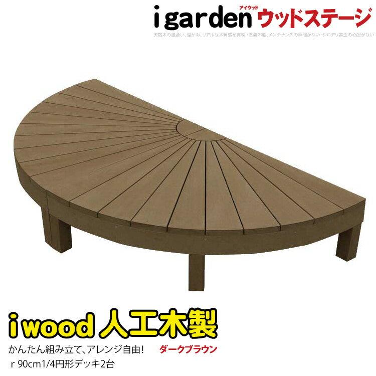 アイウッドデッキラウンド円形人工木ウッドデッキ2点キットダークブラウン丸いウッドデッキWPC舞台木製