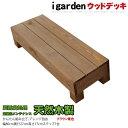 【送料無料】天然木製ウッドステップ1段 ブラウン アイガーデ...