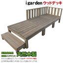 天然木製 ウッドデッキ 7点セット 1.5間3尺 0.75坪ダ