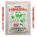 肥料 ほう酸塩肥料48 1kg
