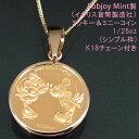 ミッキー&ミニー コイン ネックレス ペンダント メダル 24金 K24 純金 1/25oz ディズニー Pobjoy Mint社製 K18チェーン付 【送料無料】 【02P03Dec16】