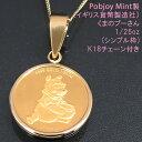 くまのプーさん コイン ネックレス ペンダント メダル 24金 K24 純金 1/25oz ディズニー Pobjoy Mint社製 K18チェーン付 【送料無料】 【02P03Dec16】