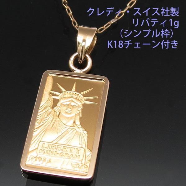 インゴット ネックレス ペンダント リバティ 24金 K24 純金 1.0g CREDIT SUISS社製 K18チェーン付 【送料無料】 【クリスマス プレゼント】