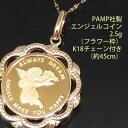 コイン ネックレス ペンダント エンジェル 24金 K24 純金 2.5g PAMP社製 K18チェーン付 【送料無料】