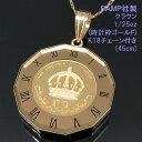 コイン ネックレス ペンダント クラウン 24金 K24 純金 1/25oz PAMP社製 K18チェーン付 【送料無料】 【02P03Dec16】