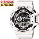 CASIO G-SHOCK 腕時計 カシオ Gショック GA-400-7AJF Hyper Colors ハイパーカラーズ ロータリースイッチ デジタル×アナログコンビモデル ホワイト 白 メンズ 【