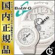 BABY-G ベビーG Baby-G BGA-131-7BJF 【国内正規品】 CASIO カシオ 内臓のブラックライトに反応して発行する「ネオンダイヤルシリーズ」 ホワイト  腕時計 【あす楽】 【02P26Mar16】 【RCP】 【_腕時計】