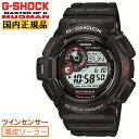 G-SHOCK 電波 ソーラー カシオ Gショック 電波時計...
