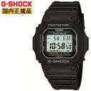 G-SHOCK Gショック G-5600E-1JF CASIO カシオ ソーラー スタンダード ORIGIN スピードモデル デジタル 20気圧防水 メンズ 腕時計