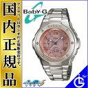 ベビーG Baby-G MSG-3200D-4BJF 【正規品】 カシオ CASIO ソーラー 電波時計 G-ms Gミス メタルバンド マルチバンド6 レディース 腕時計 【あす楽】 【02P01Sep13】 【RCP】 【_腕時計】