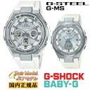 G-SHOCK BABY-G 電波 ソーラー G-STEEL G-MS ペアウォッチ GST-W310-7AJF-MSG-W200-7AJF ホワイト&シルバー 大人スポーティー 白 銀 ..