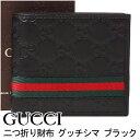 グッチ 財布 GUCCI 二つ折り財布 グッチシマ メンズ ブラック 365493-A0VBR-1060 【02P03Dec16】