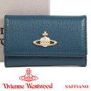 ヴィヴィアンウエストウッド キーケース Vivienne Westwood ヴィヴィアン 6連キーケース レディース メンズ ブルー 720V SAFFIANO BLUE 17AW 【あす楽】【送料無料】